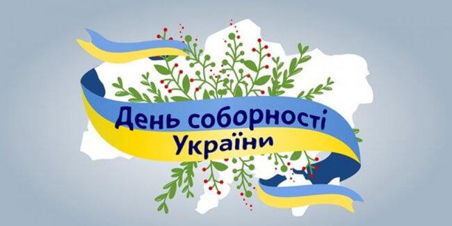 «Соборна мати – Україна, для нас вона одна – єдина»