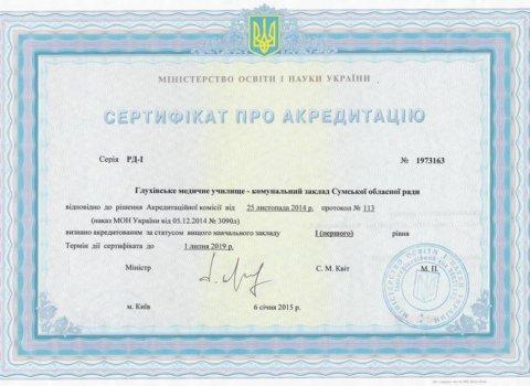 Сертификат-0001