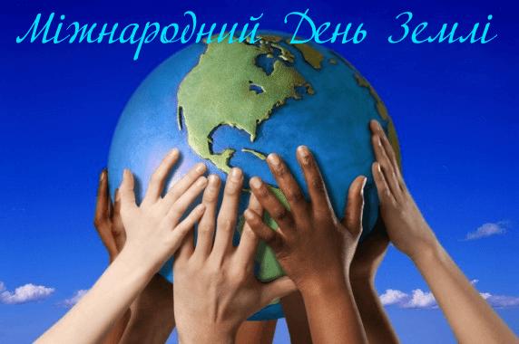 Дім – побачення з планетою Земля
