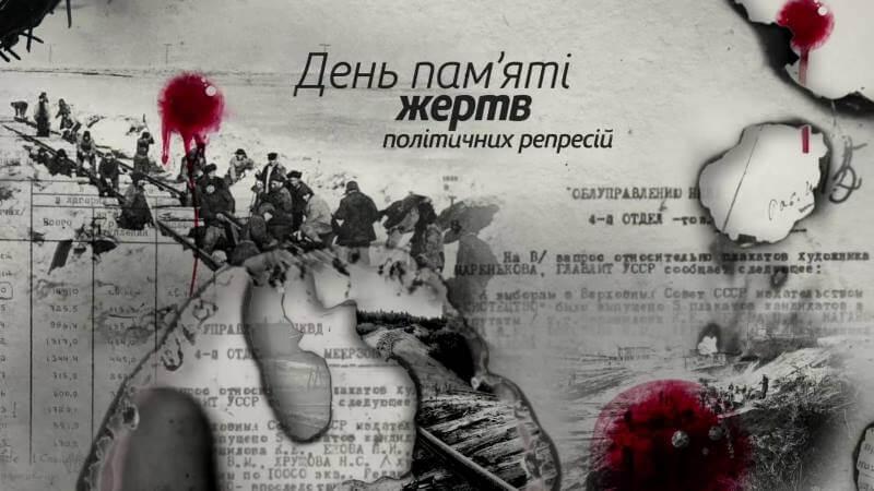 До Дня пам`яті жертв політичних репресій
