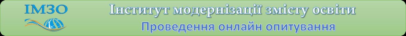 Про проведення онлайн-опитування Інституту модернізації змісту освіти