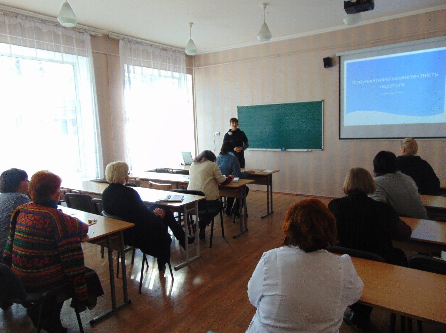 Семінар практикум для педагогів: «Комунікативна компетентність педагога»