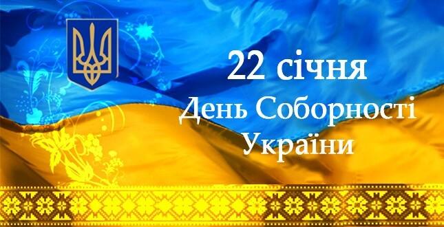 Моя Соборна Україна