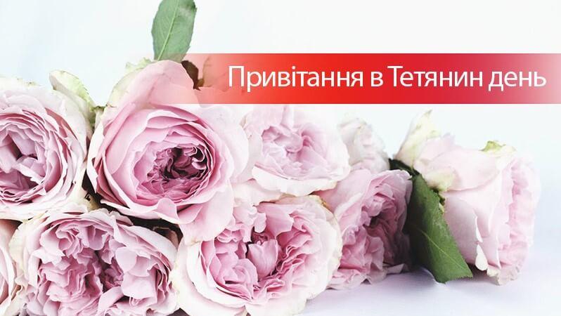 25 січня – Тетянин день