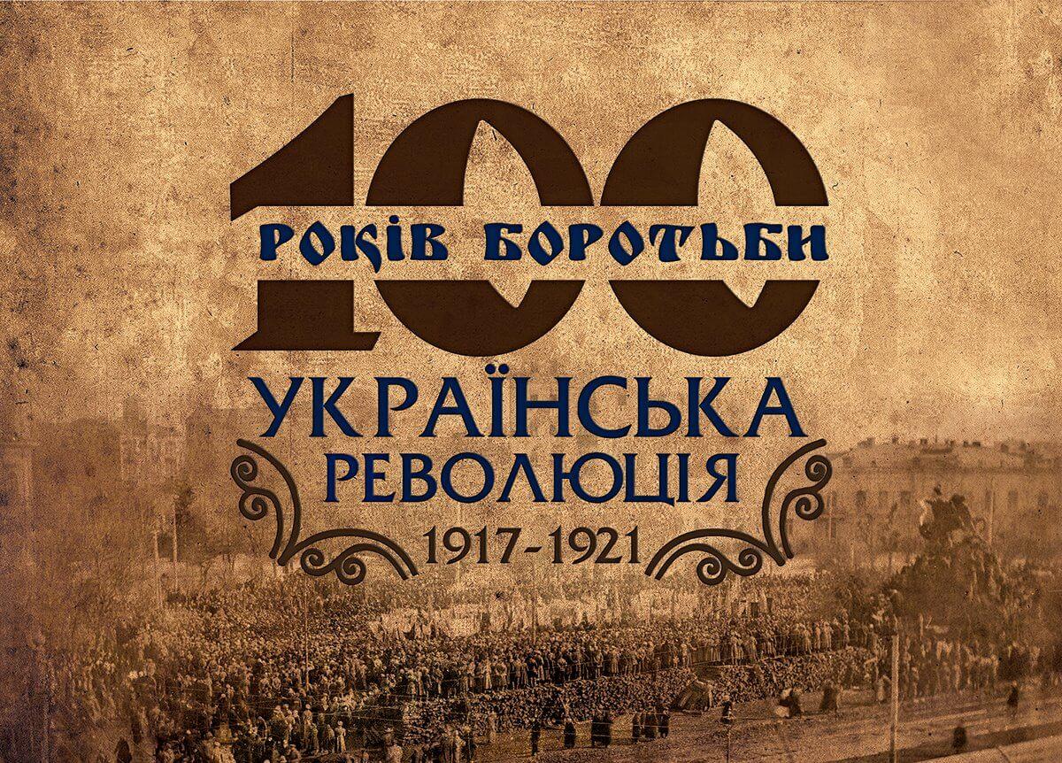 Співпраця з Глухівською центральною районною бібліотекою: виставка до 100-річчя Української революції