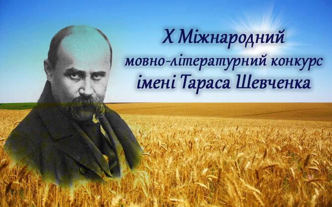 Мовно-літературний конкурс ім. Тараса Шевченка