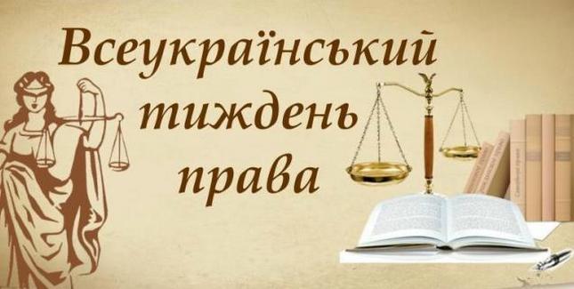 Тиждень правових знань