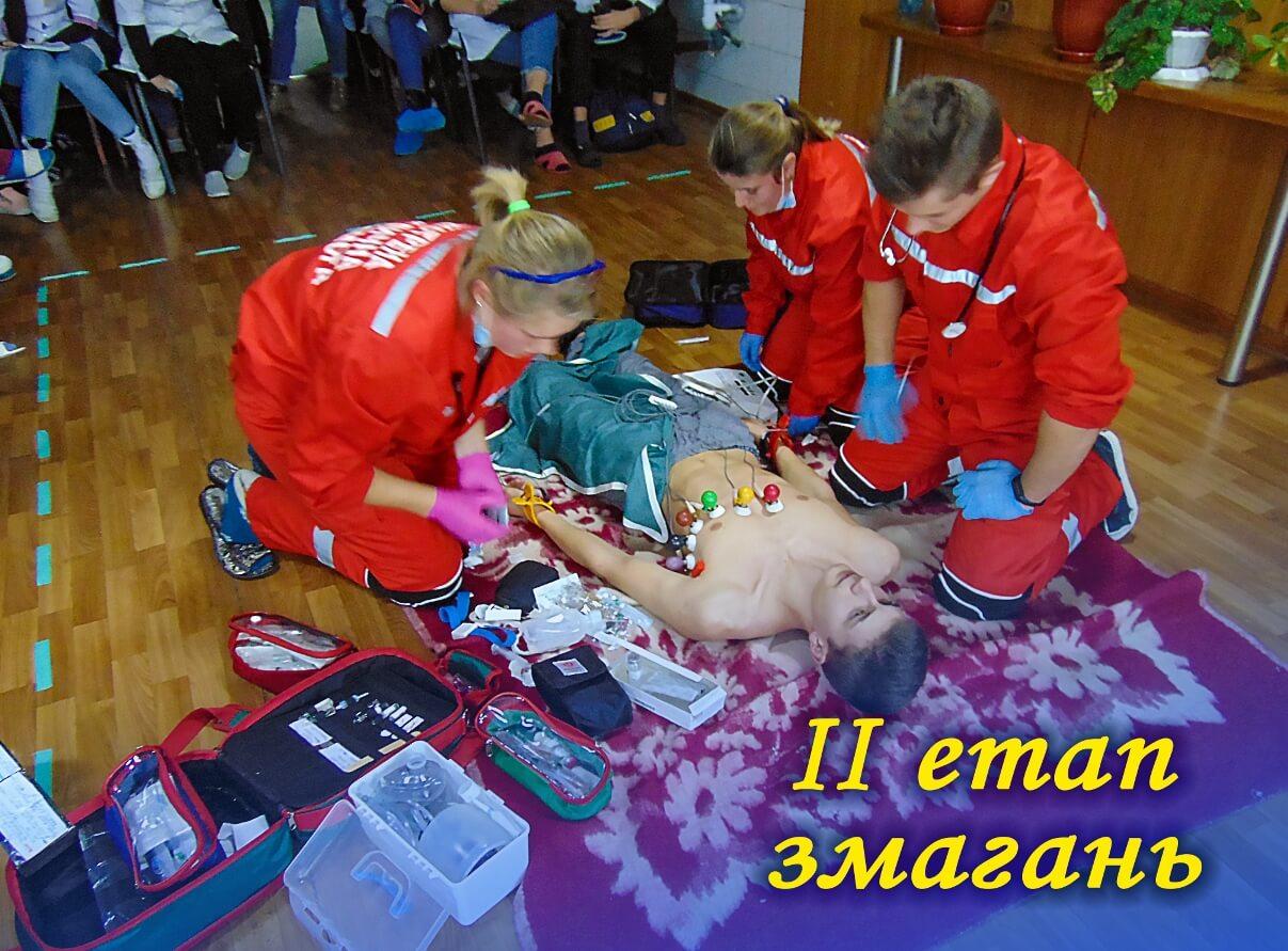 ІІ етап внутрішньоучилищних змагань з ектреної медичної допомоги