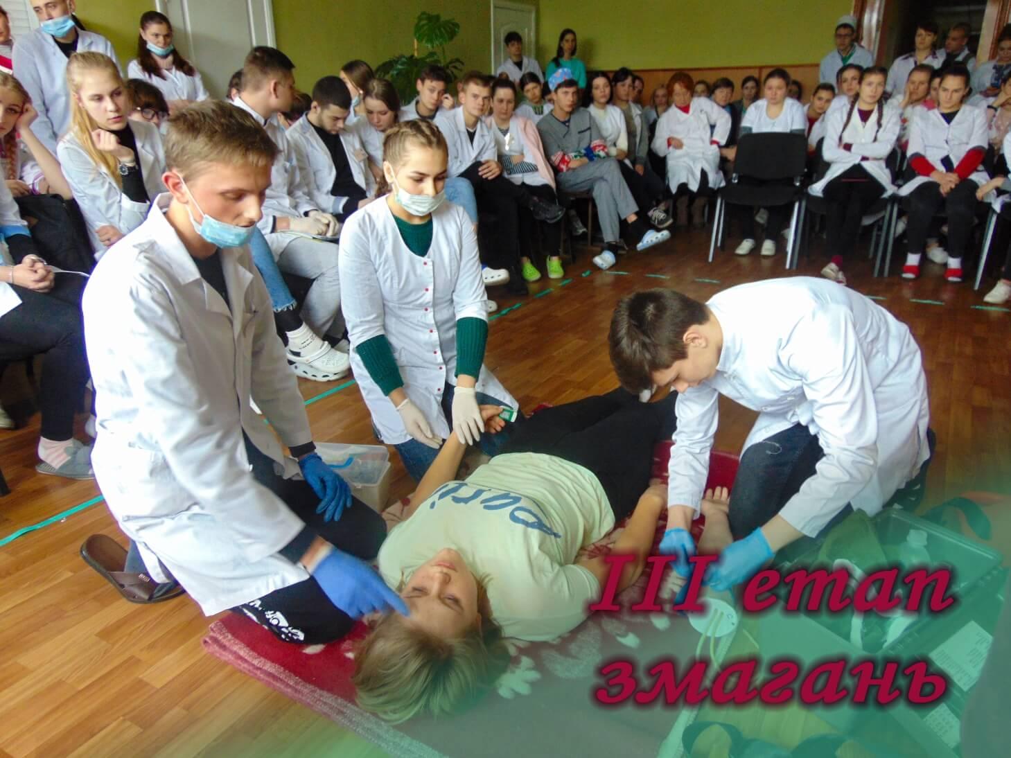 ІІІ етап внітрішньоучилищних змагань з екстреної медичної допомоги