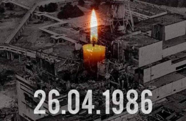 День пам'яті про трагедію на Чорнобильській АЕС