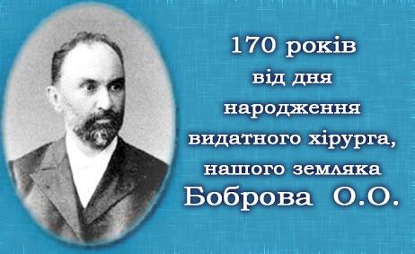 Наш славетний земляк О.О. Бобров