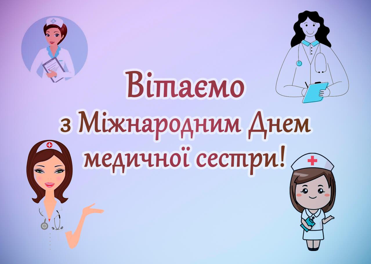 З Днем медичної сестри!