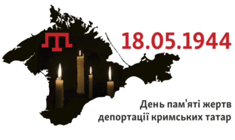 Заходи з нагоди відзначення Дня пам'яті жертв геноциду кримськотатарського народу