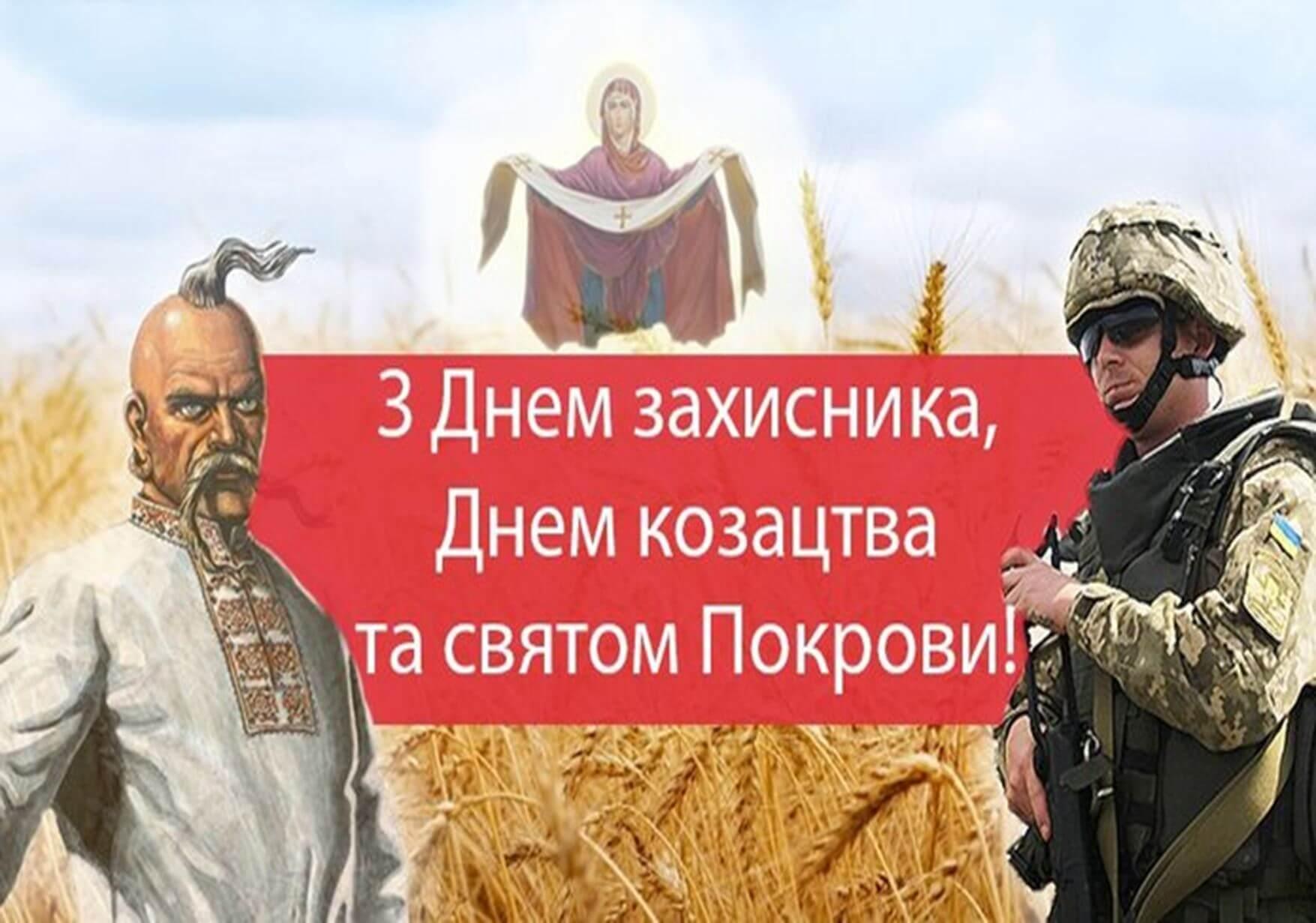 З Днем захисника України, Покрови Пресвятої Богородиці та Днем Українського козацтва!
