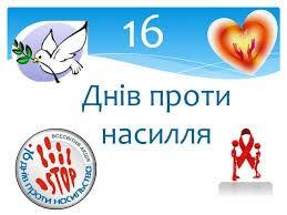 16 днів проти насилля