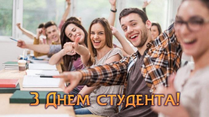 Вітаємо найкращих у День студента!