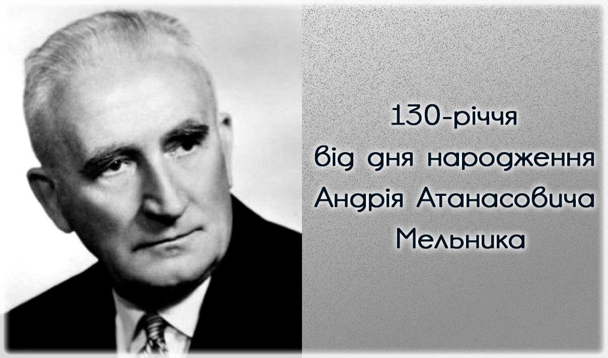 130-річчя від дня народження Андрія Атанасовича Мельника