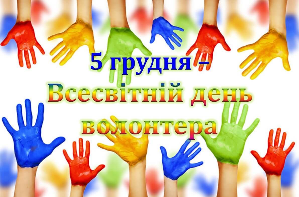 Вітаємо з Днем волонтера!