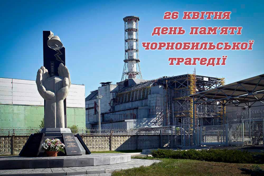 До 35-роковин Чорнобильської катастрофи