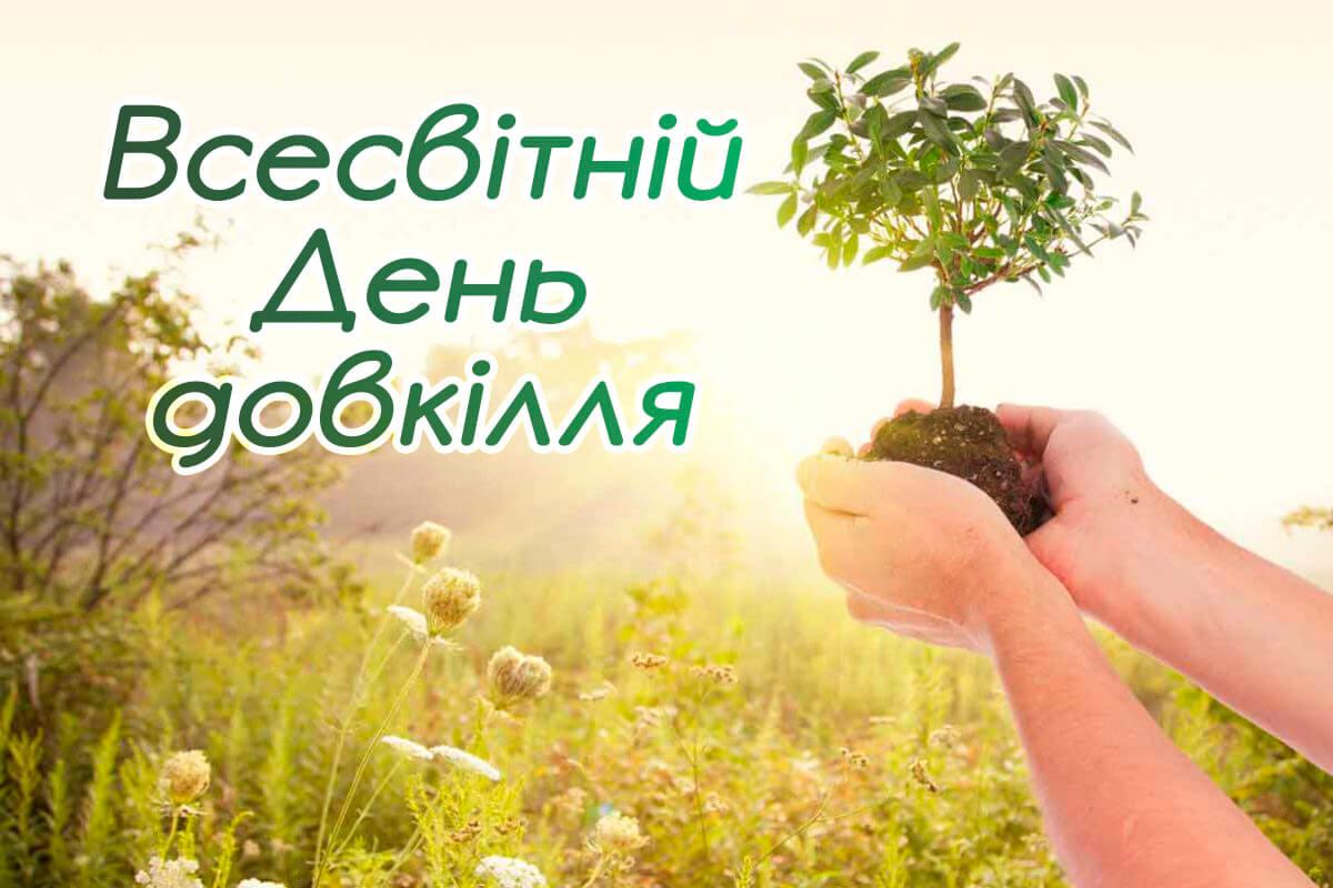 """Зробимо Україну чистою разом!"""