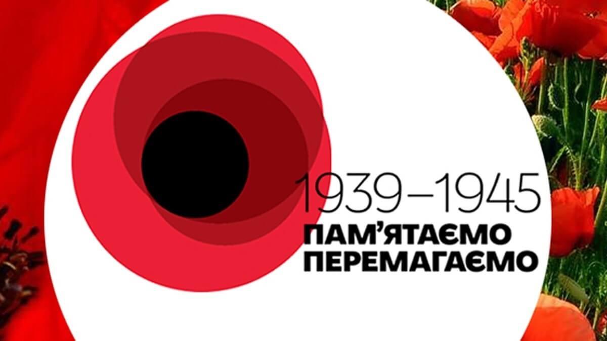 1939–1945. Пам'ятаємо. Перемагаємо