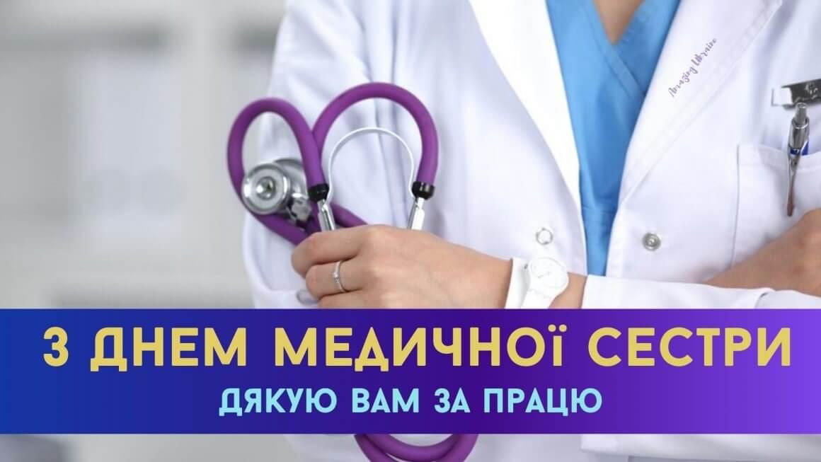 До Міжнародного дня медичної сестри