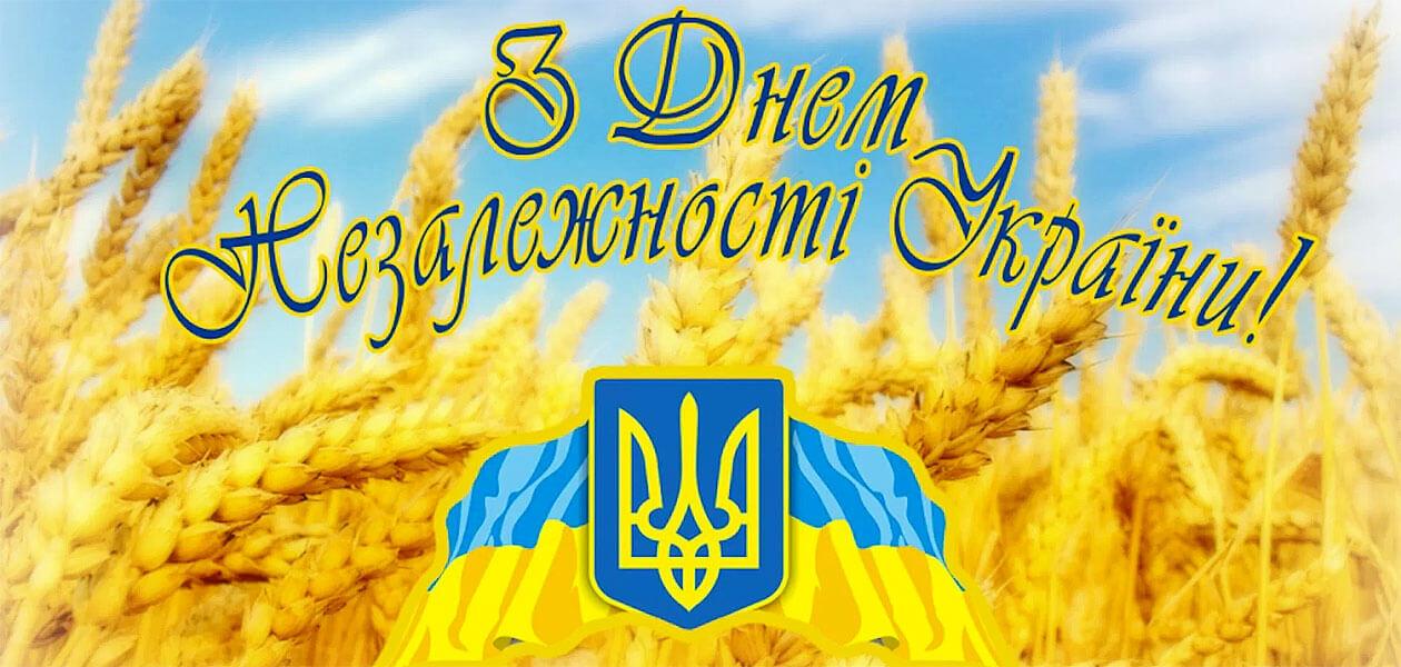 До 30-ї річниці Незалежності України