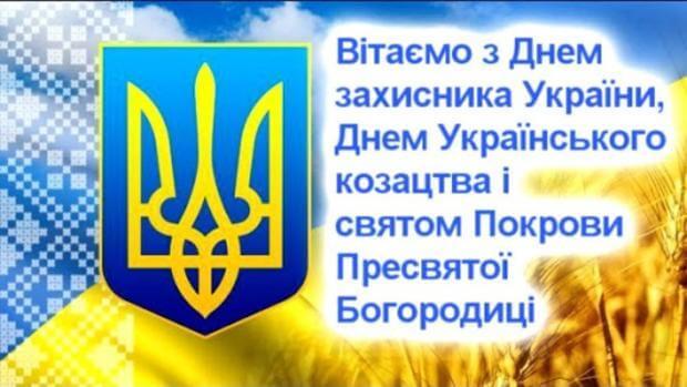 День захисника України, Свято Покрови Пресвятої Богородиці та День Українського козацтва