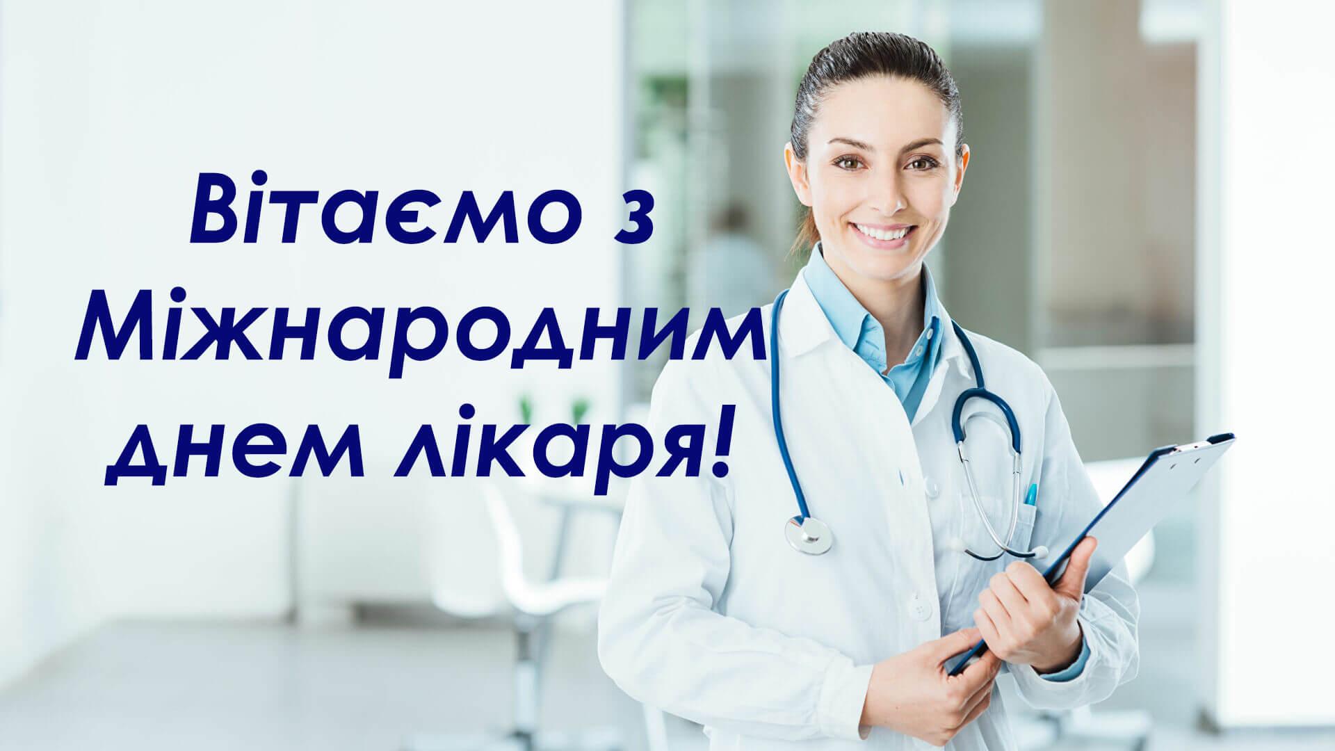 Привітання з Міжнародним днем лікаря